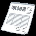 document_meisaisyo